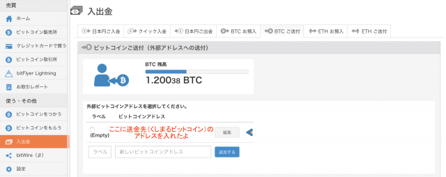screencapture-bitflyer-jp-ex-withdrawal-1481985045371%e3%81%ae%e3%82%b3%e3%83%92%e3%82%9a%e3%83%bc