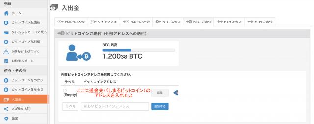 screencapture-bitflyer-jp-ex-withdrawal-1481985045371%e3%81%ae%e3%82%b3%e3%83%92%e3%82%9a%e3%83%bc