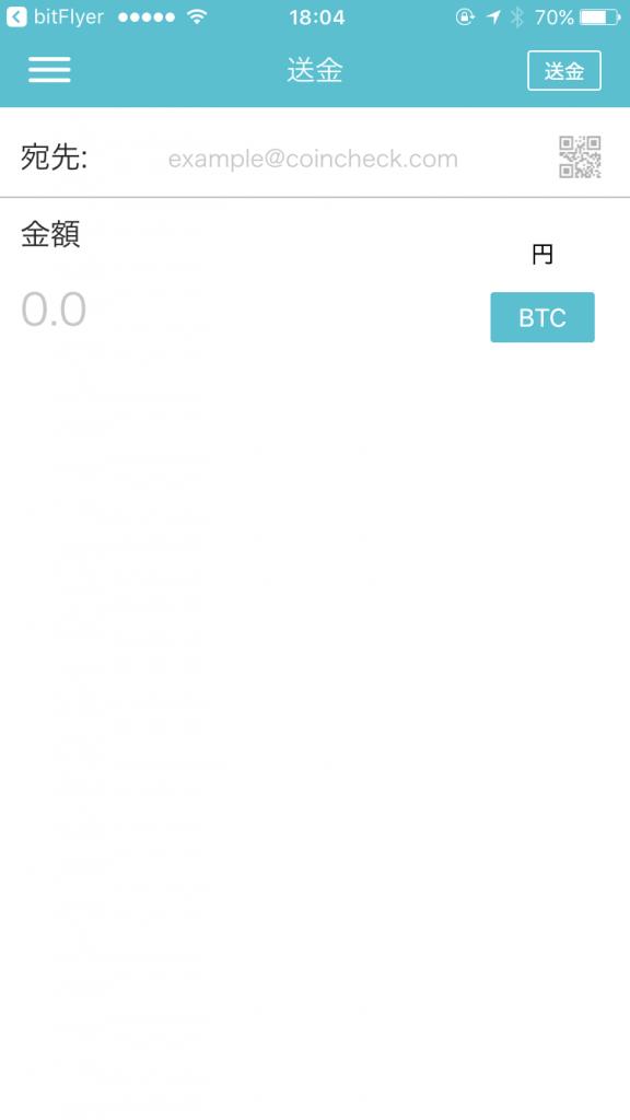 ビットコインの送金に使う画面。シンプル。