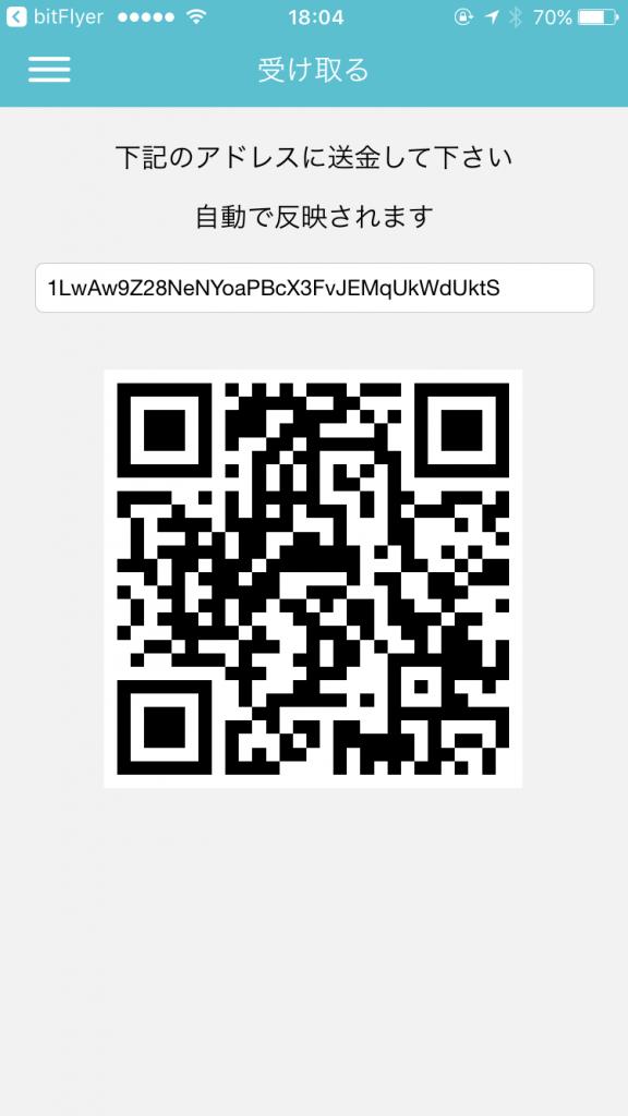 ビットコイン受け取り用のアドレス。QRも同時に表示される。