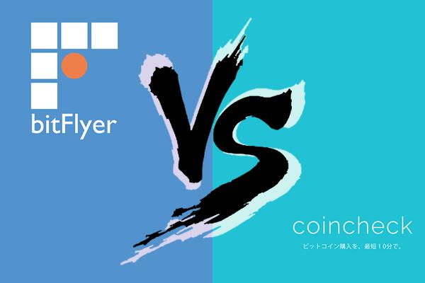 bitflyer-coincheck