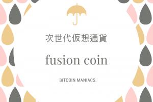 フュージョンコイン