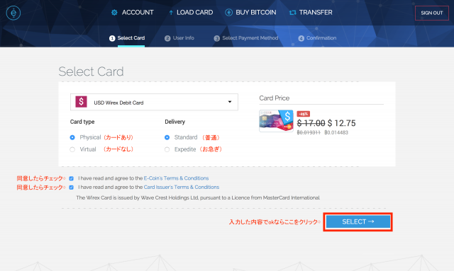 screencapture-e-coin-io-orderCard-select-1485276733109