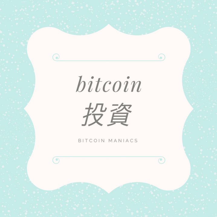 bitcoin投資