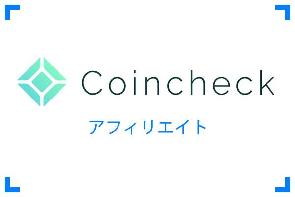 coincheck-af