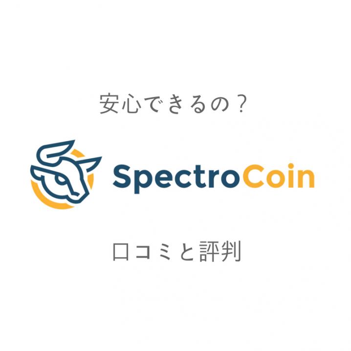 スペクトロコイン