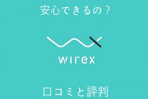 wirexx