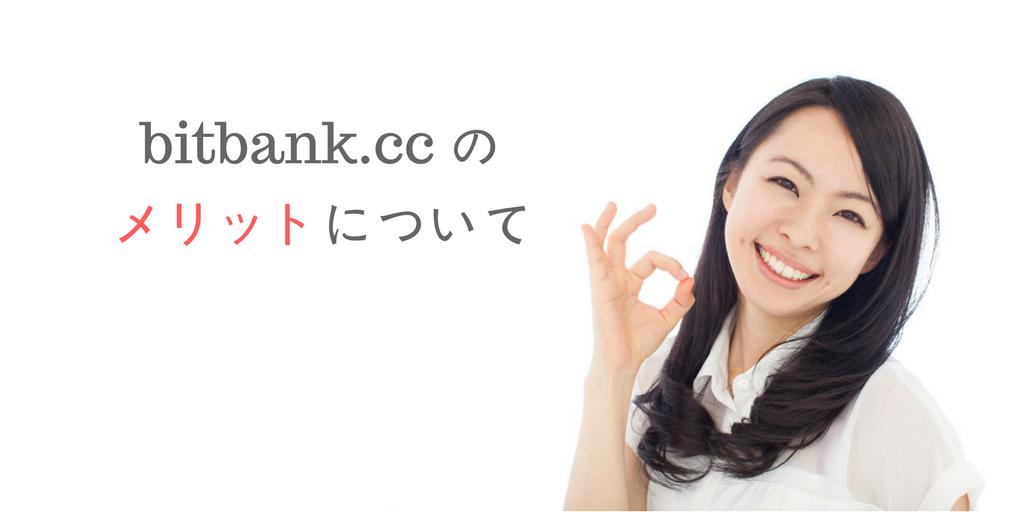 bitbank2