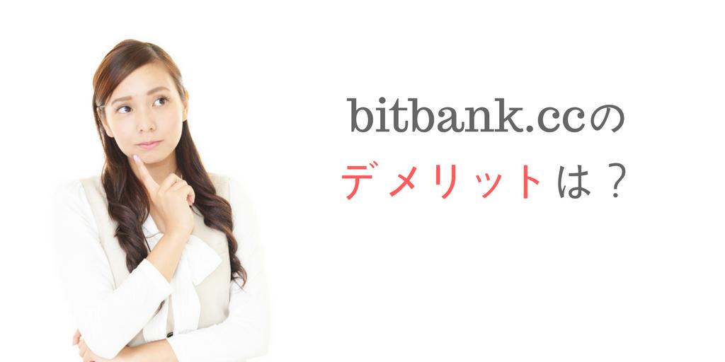 bitbank3