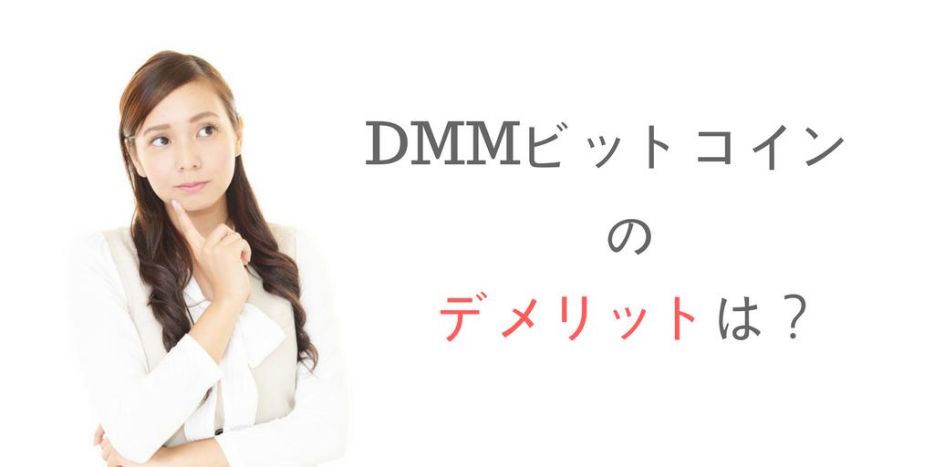 dmmdemerit
